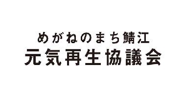 めがねのまち鯖江元気再生協議会