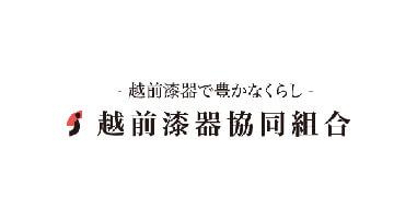 鯖江漆器協同組合
