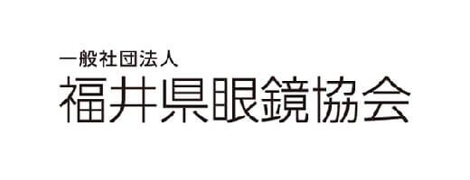 福井県眼鏡協会
