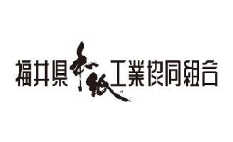 福井県工業協同組合