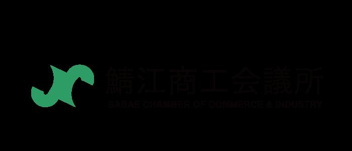 鯖江商工会議所