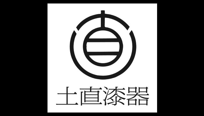 株式会社土直漆器