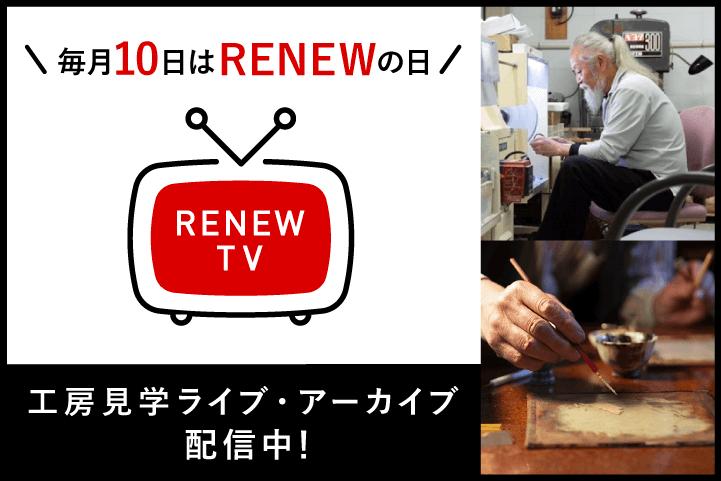 RENEW TV
